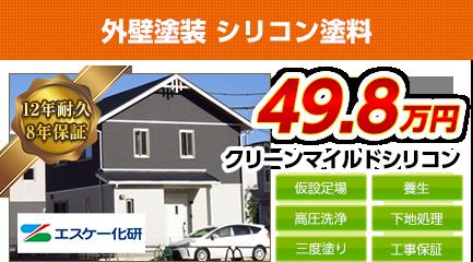 神奈川県の外壁塗装料金 クリーンマイルドシリコン 12年耐久