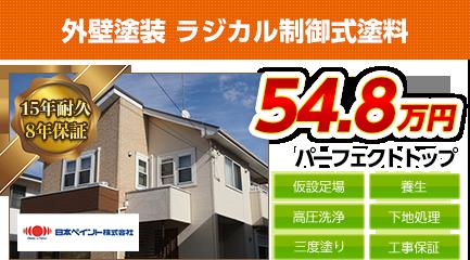 神奈川県の外壁塗装料金 ラジカル制御式塗料 15年耐久
