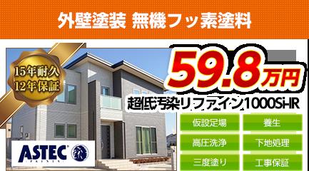 神奈川県の外壁塗装料金 超低汚染シリコン塗料 15年耐久