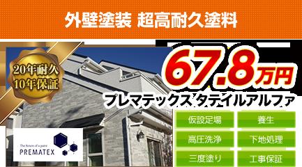 神奈川県の外壁塗装料金 超高耐久無機塗料 20年耐久