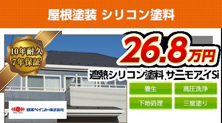 神奈川県の屋根塗装料金 遮熱シリコン塗料 10年耐久
