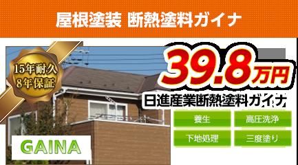 神奈川県の屋根塗装料金 断熱塗料ガイナ 15年耐久