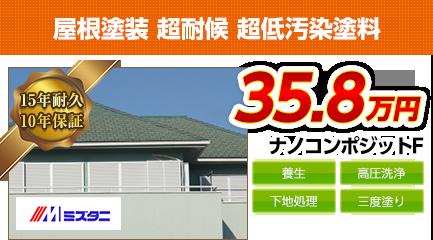 神奈川県の屋根塗装料金 ナノコンポジットF 15年耐久