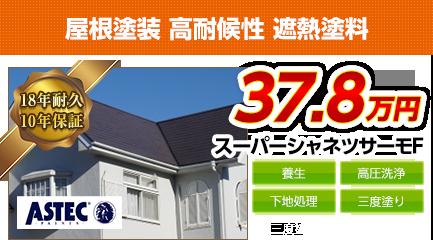 神奈川県の屋根塗装料金 高耐候性 遮熱塗料 18年耐久