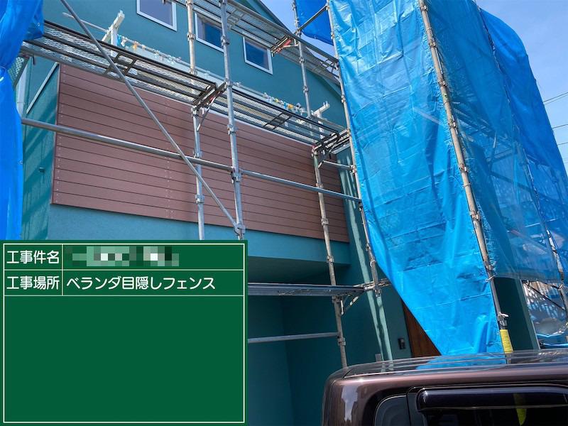 ベランダ目隠しフェンスの塗装の画像